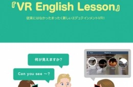 VR_lesson