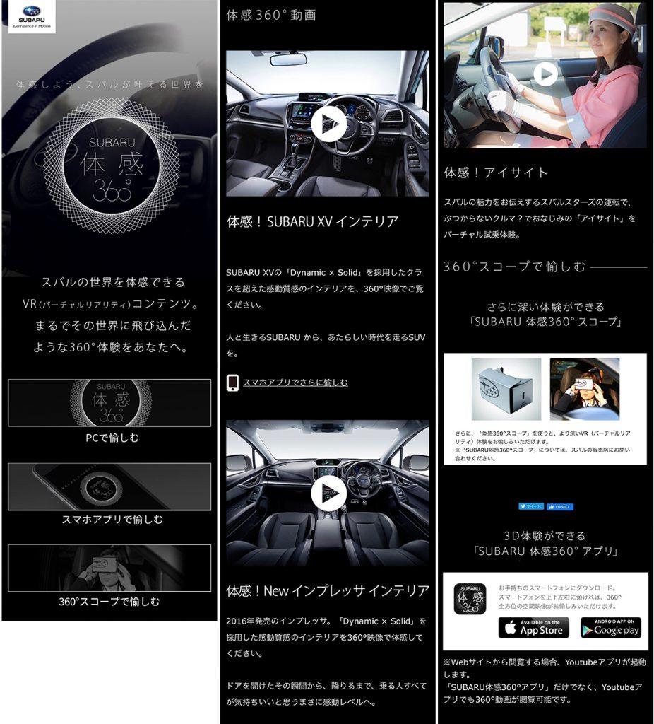 Subaru_360_VR