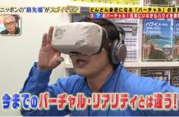 Hawaii_VR