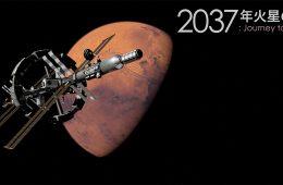 2037年火星の旅_VR