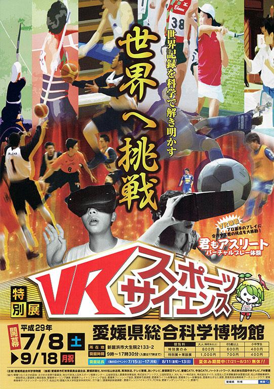 SportsVR_1